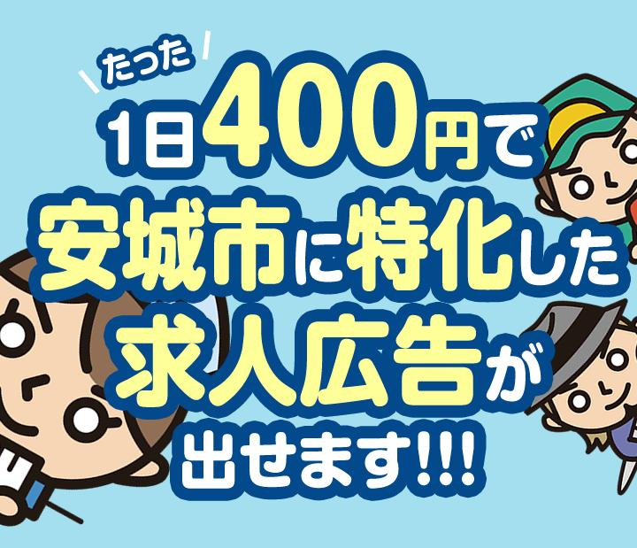 1日400円で安城市特化求人広告が出せます!!!