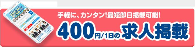 400円/1日の求人掲載